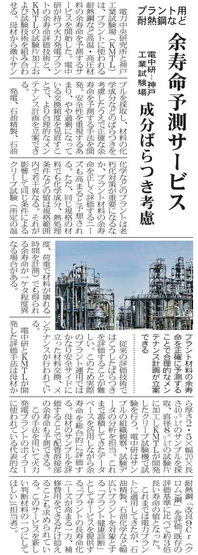 化学工業日報_20210823