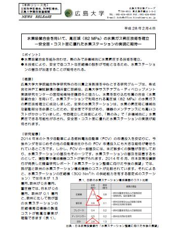 广岛大学发表了新闻稿(2月4日)