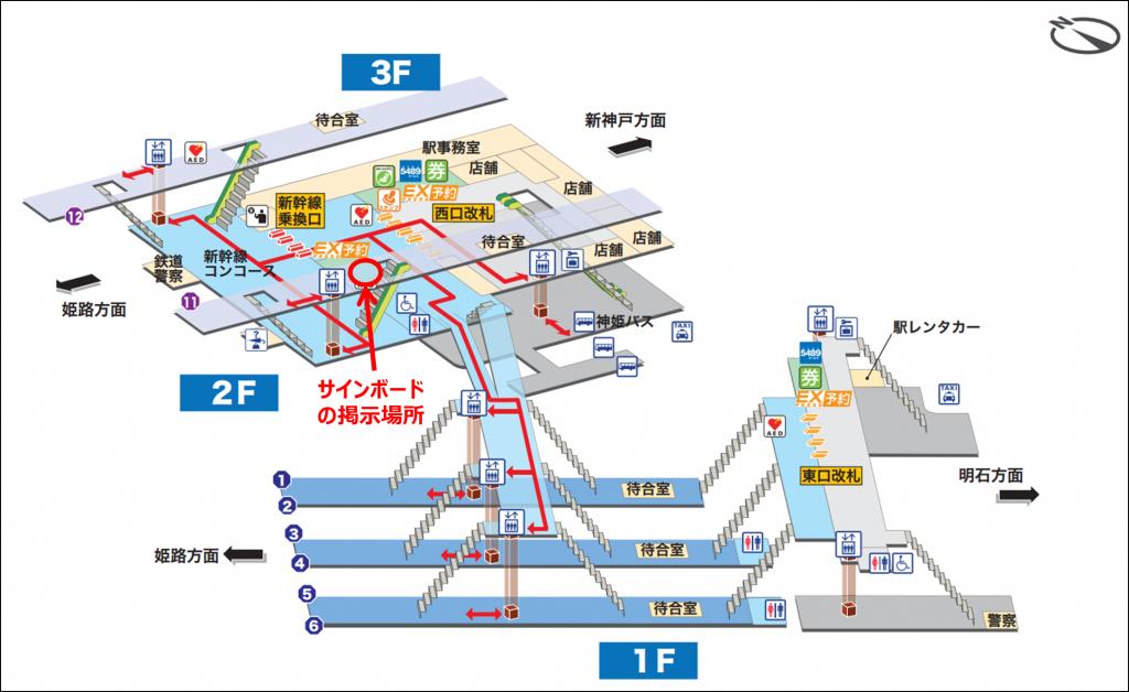 西明石駅構内_サインボード掲示場所