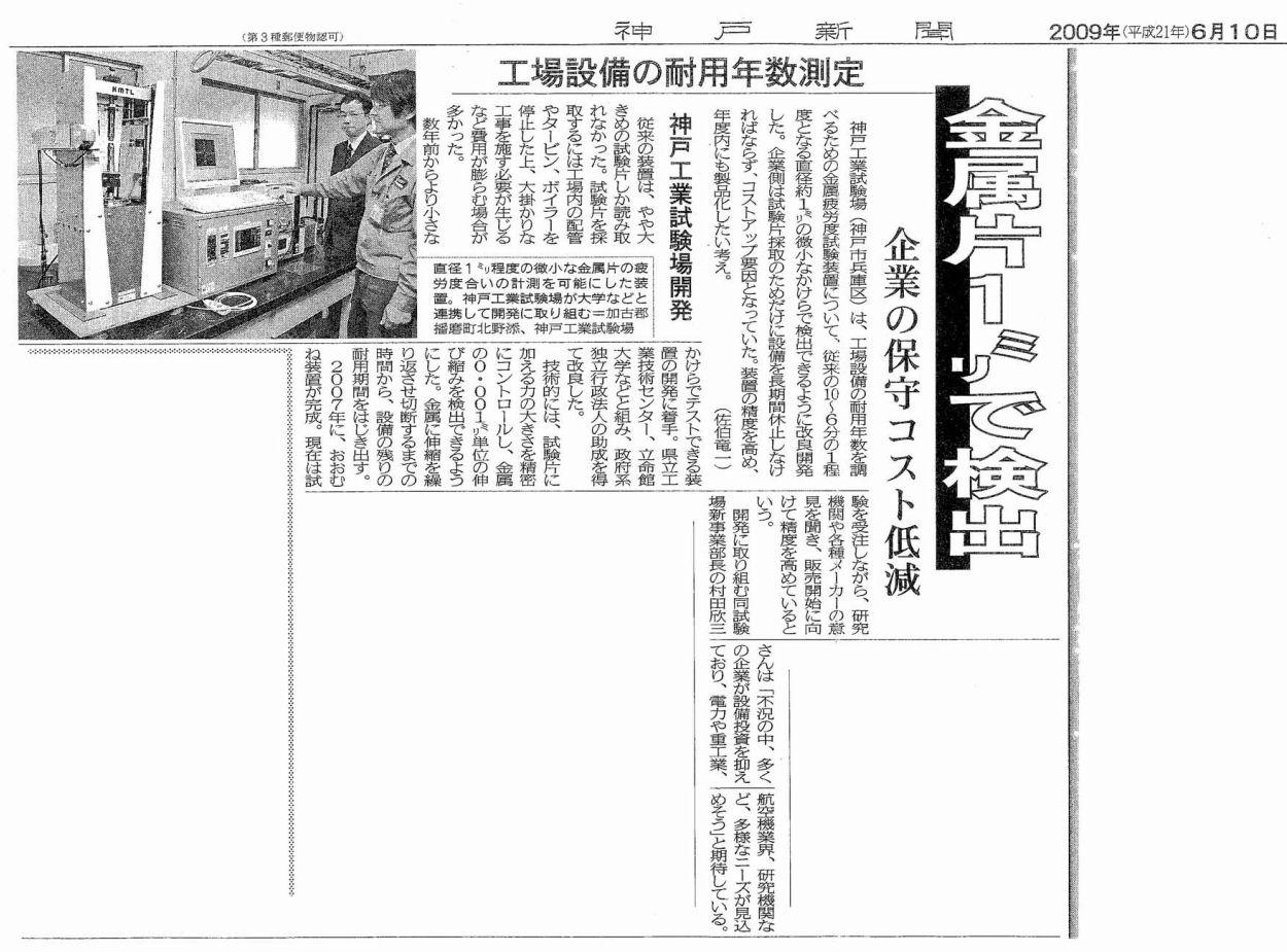 KobeNewsPaper20090610