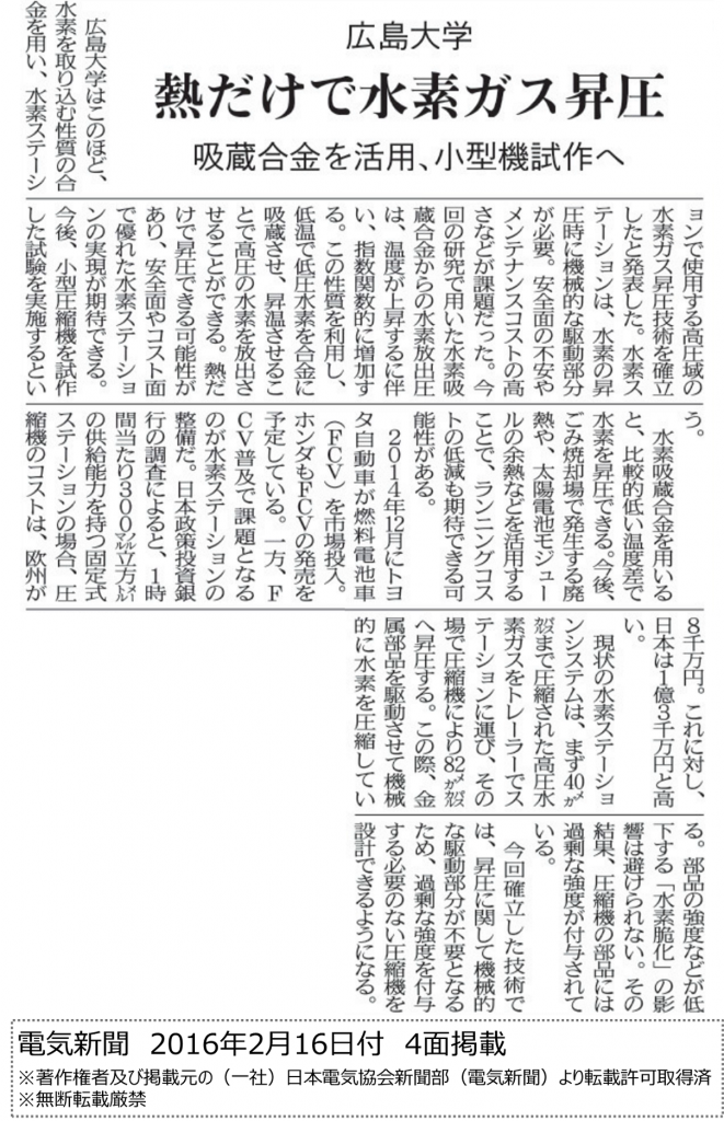 電気新聞2月16日号
