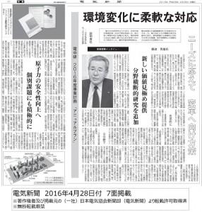 電気新聞4月28日記事