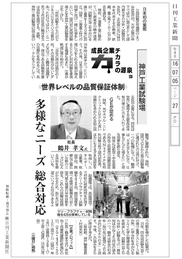 日刊工業新聞_20160705