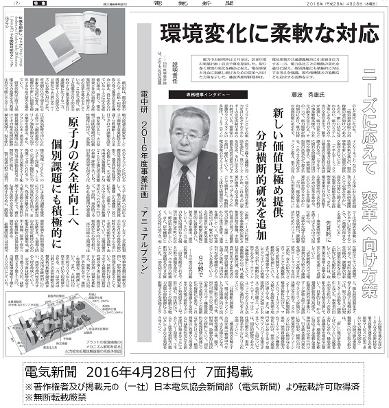 The Denki Shimbun (April 28, page 7)