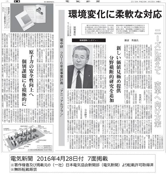 The Denki Shimbun (April 28, page 7)