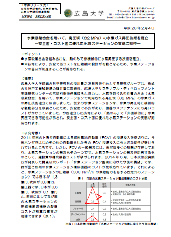 Press Release from Hiroshima University, Feb. 4