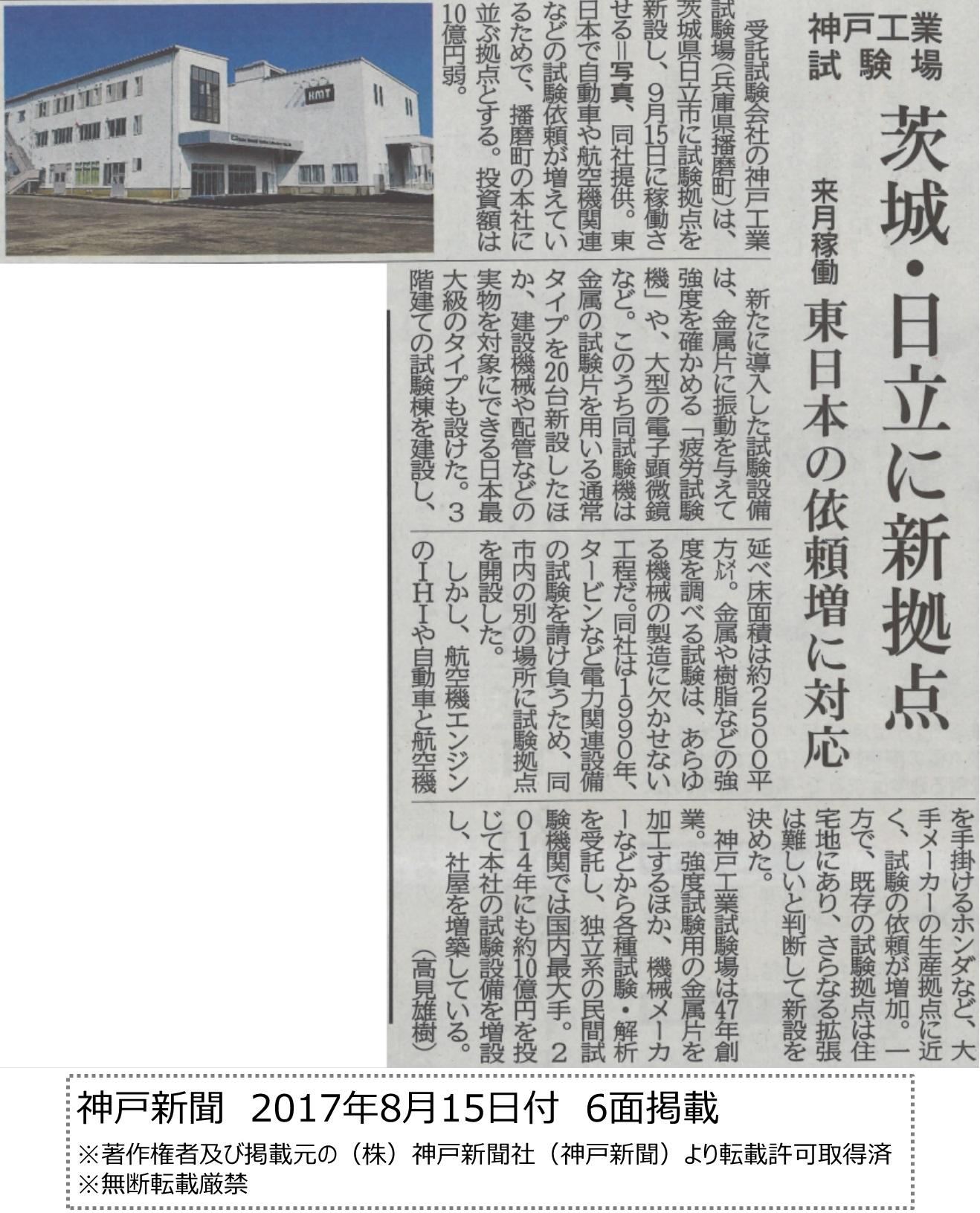 神戸新聞_20170815