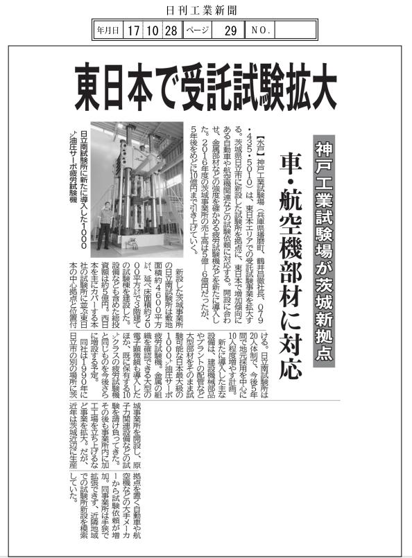 日刊工業新聞_20171028
