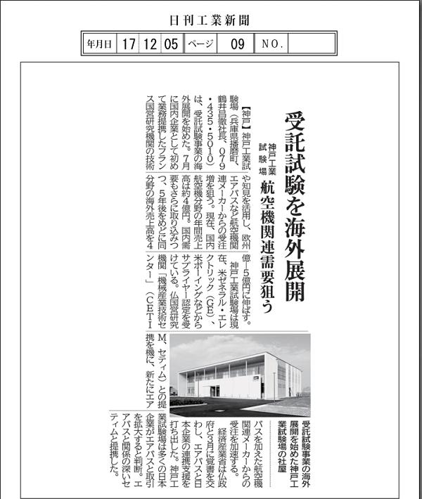 nikkan_20171205