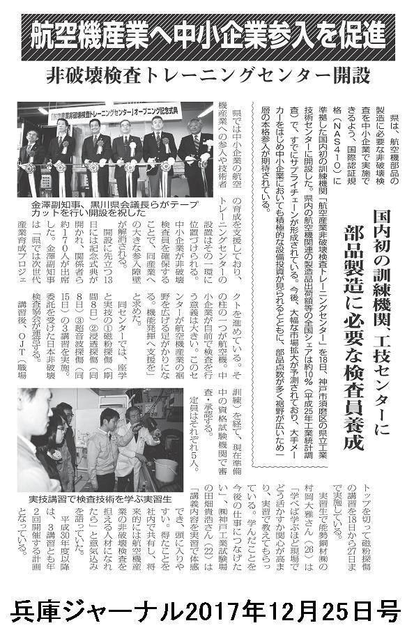 兵庫ジャーナル_20171225