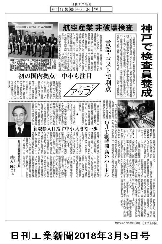 日刊工業新聞_20180305