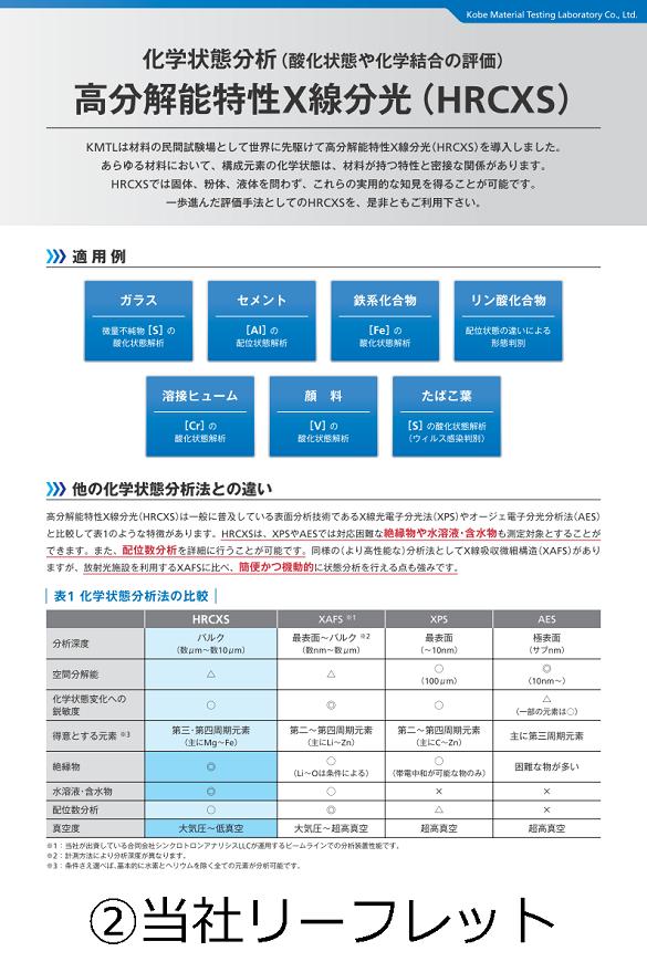 hrcxs_leaflet
