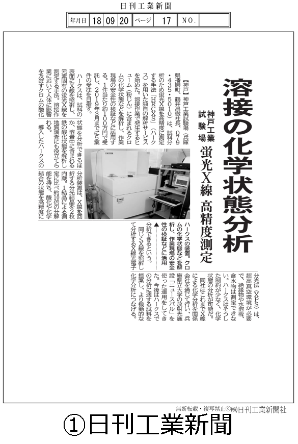 日刊工業新聞_20180920