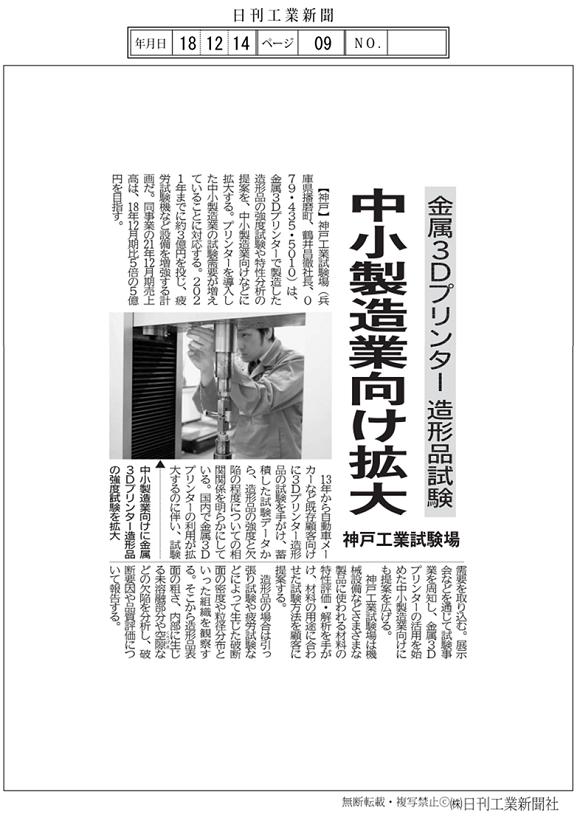 日刊工業新聞12月14日号