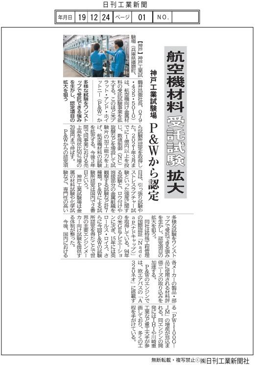 日刊工業新聞_20191224