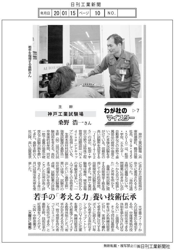 日刊工業新聞1月15日号